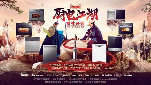 """玩转""""社交+情感""""营销,天猫厨电江湖上演""""顶峰论剑"""""""