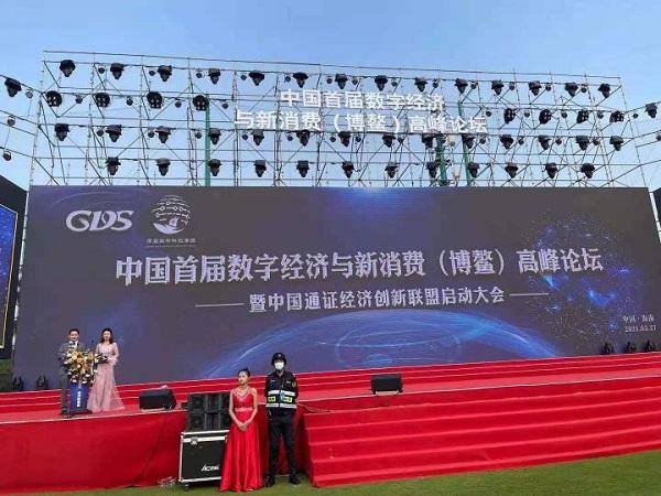 2021中国首届数字经济与新消费(博鳌)论坛暨中国通证经济创新联盟启动大会在海南顺利召开